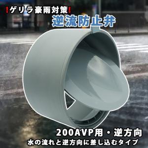 関西化工 ゲリラ豪雨 逆流 排管 逆流防止弁 200A VP用 逆方向|kansaikako