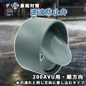 関西化工 ゲリラ豪雨 逆流 排管 逆流防止弁 200A VU用 順方向|kansaikako