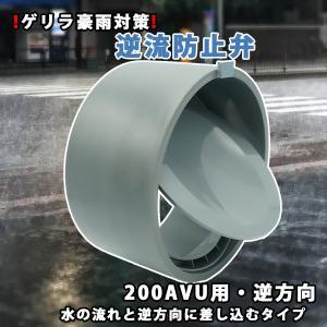 関西化工 ゲリラ豪雨 逆流 排管 逆流防止弁 200A VU用 逆方向|kansaikako
