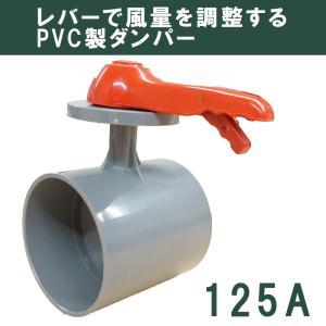 ダクト接続 風量調節 塩ビ製 取っ手付き ボリュームダンパーS型 125A 関西化工 kansaikako