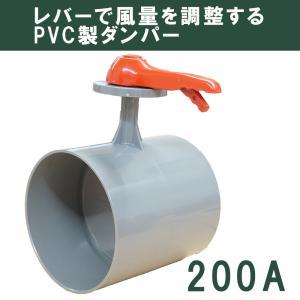 ダクト接続 風量調節 塩ビ製 取っ手付き ボリュームダンパーS型 200A 関西化工 kansaikako