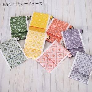 畳縁で作ったカードケース 犬猫の肉球柄 カード入れ 名刺 和柄 薄型 スリム 畳ヘリ 畳ふち [クロネコDM便対応]|kansaitatami-kyoto