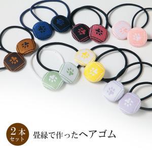 畳縁で作ったヘアゴム 2本セット 和柄/犬猫の肉球柄 着物 浴衣 ヘアアクセサリ 畳ヘリ 畳ふち [クロネコDM便]|kansaitatami-kyoto