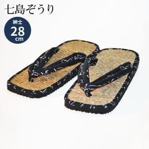 七島ぞうり 男性用 28cm いろは柄 七島藺(しちとうい)草履スリッパ 室内履き屋外履き イ草 メンズ 紳士用|kansaitatami-kyoto