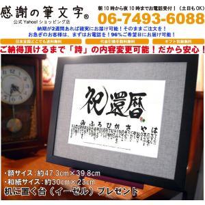 60歳の還暦祝いプレゼント 古希お祝い70歳 喜寿のお祝い77歳 傘寿のお祝い80歳 米寿のお祝い88歳 卒寿のお祝い90歳 百寿のお祝い100歳 kansha-fudemoji
