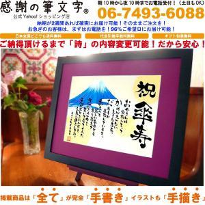 80歳のお祝い。傘寿のお祝い品。 kansha-fudemoji