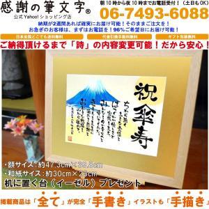 80歳(傘寿)誕生日プレゼント-80歳のお祝いなら感謝の筆文字 kansha-fudemoji