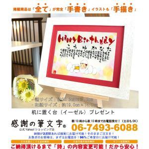 赤ちゃんの誕生記念に名前の詩でお祝い 出産祝い kansha-fudemoji