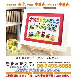 赤ちゃん誕生記念 出産祝い 名前の詩 孫への贈り物 命名書 kansha-fudemoji