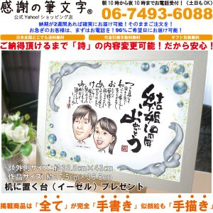 錫婚式プレゼント(結婚10周年記念に)結婚10周年をアルミ婚式とも言います。 kansha-fudemoji