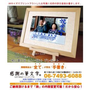 米寿祝い 88歳 誕生日プレゼント 長寿祝い 還暦や古希 喜寿祝い等にも 写真にメッセージ kansha-fudemoji