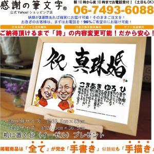 超!人気!なぜならしっかり打ち合わせ可能だから。真珠婚式両親プレゼント(結婚30周年お祝い) kansha-fudemoji