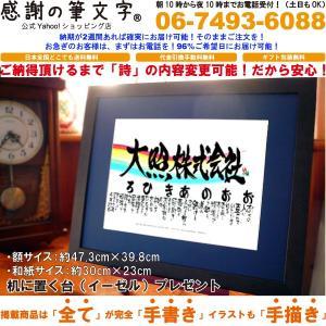 独立開業・開店・周年祝い・内祝いなどのプレゼントに選ばれる kansha-fudemoji