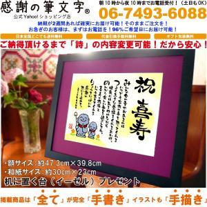 選ばれる喜寿のお祝いなら感謝の筆文字。贈り物に是非。父へ母への感謝が伝わるギフト。 kansha-fudemoji