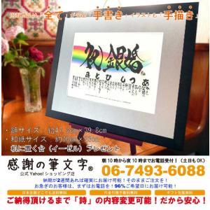 銀婚式 結婚25周年 両親プレゼント 感謝の贈り物 お祝い 手作り 筆文字 福詩家たろう kansha-fudemoji