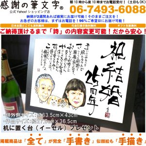 銀婚式お祝い贈り物(結婚25周年の結婚記念日プレゼント両親ランキング常の上位) kansha-fudemoji