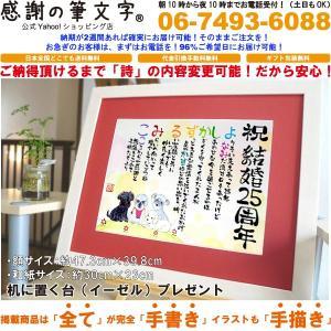 ご家族からご両親へ贈る結婚記念日(銀婚式金婚式)プレゼントの特殊オーダー★ kansha-fudemoji