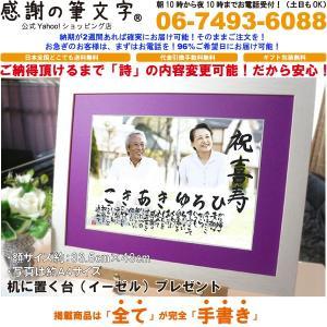 感謝の筆文字の涙する77歳のお祝い(男性女性)気持ちが伝わるプレゼント kansha-fudemoji
