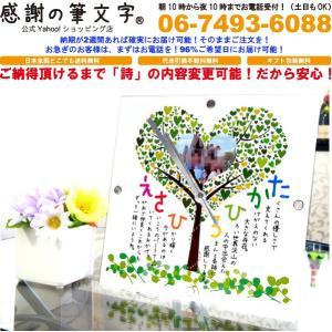彼氏彼女への誕生日サプライズプレゼント。女友達の誕生日プレゼントとしても是非。 kansha-fudemoji