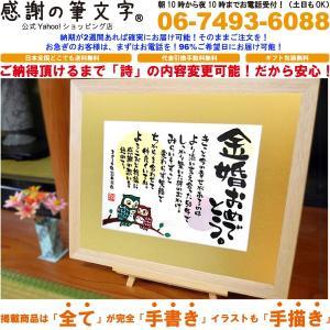 結婚50周年プレゼント(金婚式の結婚記念日)お祝い。両親への贈り物なら感謝の筆文字 kansha-fudemoji