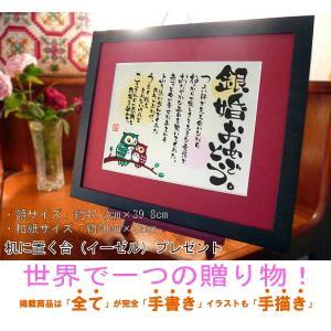 結婚25周年 お祝い 両親プレゼント 銀婚式 銀婚祝い イラスト 筆文字 縁起物|kansha-fudemoji