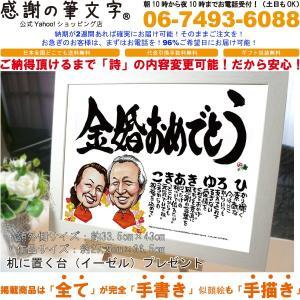 金婚式お祝い贈り物。感謝の筆文字の結婚50周年プレゼント kansha-fudemoji