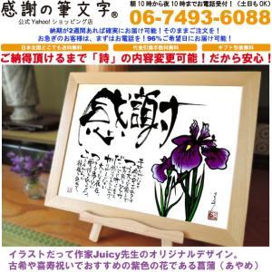 古希のお祝いプレゼント母へ贈る紫の花、菖蒲(あやめ)喜寿祝いでも人気。 kansha-fudemoji