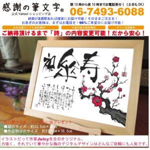 傘寿祝い 80歳お祝い 長寿祝い 還暦 古希 喜寿 米寿 卒寿 白寿 百寿 kansha-fudemoji