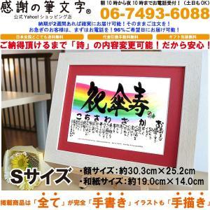 傘寿のお祝いの言葉ギフト。80歳のお祝い(傘寿のお祝い傘寿祝い)に感謝の筆文字 kansha-fudemoji