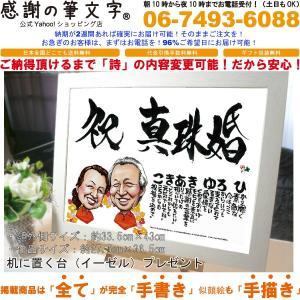 真珠婚式プレゼント両親へ花より喜ばれる結婚30周年(他にも金婚式や銀婚式の結婚記念日プレゼントにも) kansha-fudemoji
