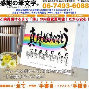 真珠婚式(両親プレゼント)30周年祝いの結婚記念日プレゼントなら感謝の筆文字 kansha-fudemoji