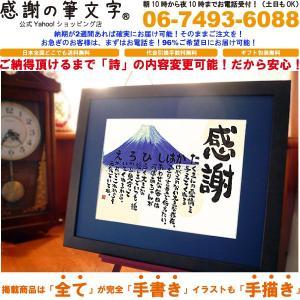 退職祝い男性(定年で父60代の方へなど)メッセージプレゼント。 kansha-fudemoji