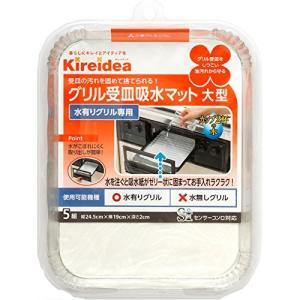 三菱アルミ グリル受け皿吸水マット 大型 kanta-store