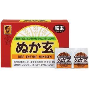 ぬか玄(粉末)【3箱セット】杉食 kanta-store