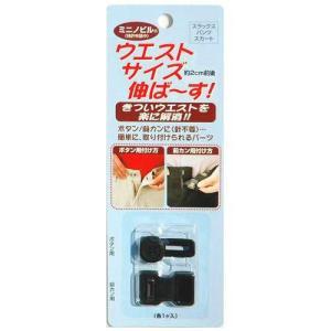 まちかど情報室で紹介されました! きついウエストのサイズを2cm伸ばす。ブラック【01853】「ミニノビル」 ウエストサイズ伸ば~す! kanta-store