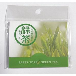 緑茶紙せっけん 2個セット|kanta-store