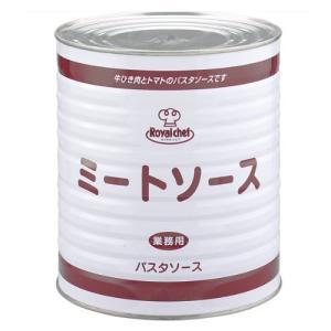 ロイヤルシェフ ミートソース 2号缶(840g)【常温】【UCCグループの業務用食材 個人購入可】【プロ仕様】|kanta-store
