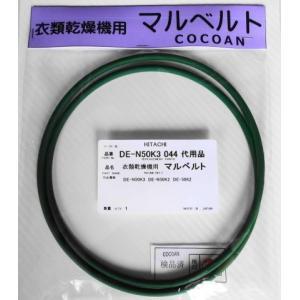 日立 HITACHI 衣類乾燥機 丸ベルト DE-N50K3 044 マルベルト代用品 kanta-store