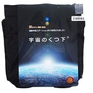 銅繊維靴下「足もとはいつも青春」五本指タイプ2足セット・静電気対策に|kanta-store