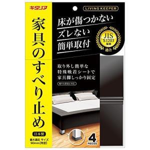 北川工業 ベッド・ソファー用ズレ防止 リビングキーパー ベッド・ソファー用 LK-65-KP|kanta-store