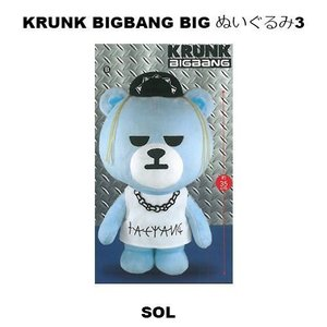 KRUNK BIGBANG BIGぬいぐるみ3 SOL 単品|kanta-store