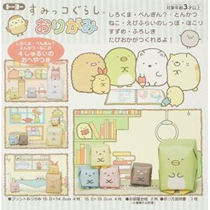 トーヨー すみっコぐらし 折り紙 031455 kanta-store