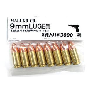 MALUGO ( レインボーラグーン ) 9mm ルガー 空撃ち ダミーカート 【各社共通8発入り】|kanta-store