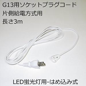 G13用ソケットプラグコード コンセント直結ACプラグコード TK-LTSC04 片側給電方式LED蛍光灯用 はめ込み式 仮設照明用 kanta-store