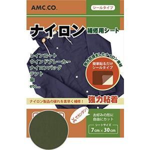 ナイロン用補修シート 7cm×30cm 撥水処理をしたシールタイプ 緑(モスグリーン)|kanta-store
