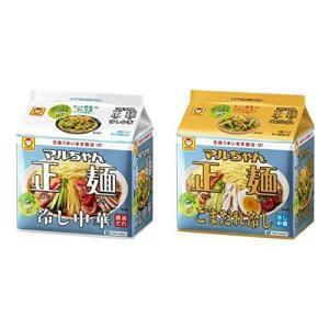 マルちゃん正麺 冷やし中華 醤油だれ 5食パック + ごまだれ冷し 5食パック(二つの味が楽しめる計10食のセット品)|kanta-store