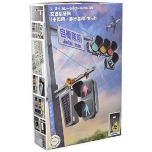 フジミ模型 1/24 ガレージ&ツールシリーズ No.35 EX-1 交通信号機 (車両用/歩行者用/ブラウンカラー) セット GT-35 EX-1|kanta-store