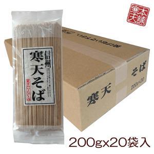 信州 年越しそば セット ざる 寒天蕎麦200g×20袋