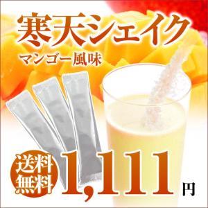 寒天シェイクミックス マンゴー風味 スティック20本入 送料無料