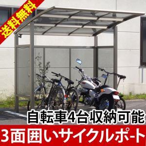 サイクルポート 自転車置場 サイクルプラザ1型 3面囲い 間口2400|kantoh-house
